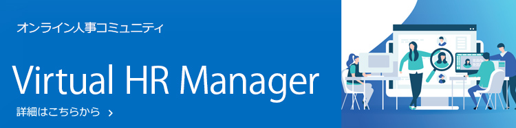 Virtual HR Manager