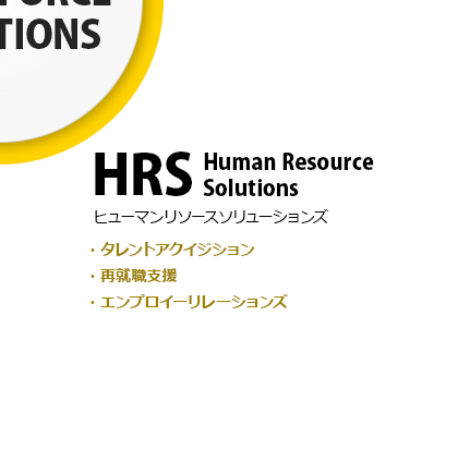 HRS (Human Resource Solutions) Talent Acquisition, Outplacement, Employee Relations