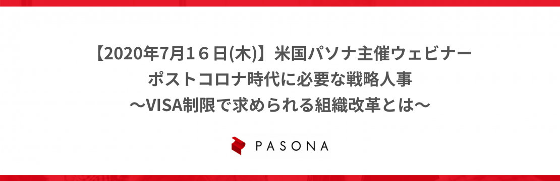 【2020年7月16日(木)】「ポストコロナ時代に必要な戦略人事~VISA制限で求められる組織改革とは~」(終了)