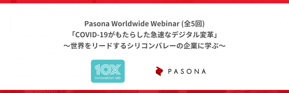 Pasona Worldwide Webinar (全5回)「COVID-19がもたらした急速なデジタル変革」~世界をリードするシリコンバレーの企業に学ぶ~ (終了)