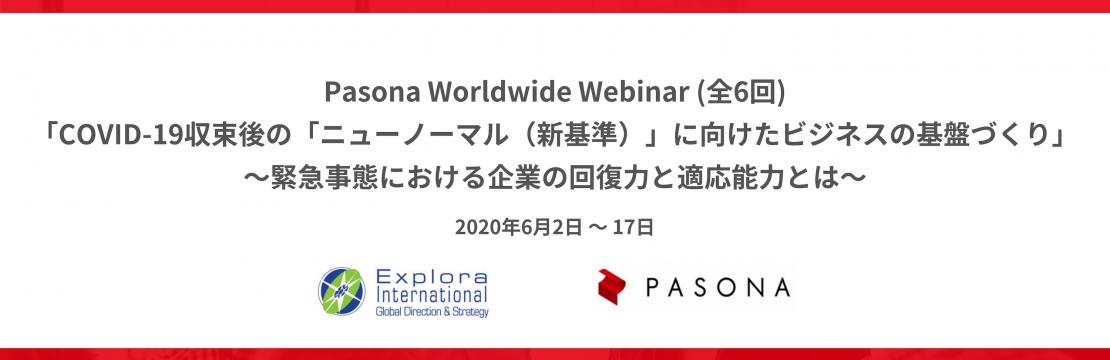 Pasona Worldwide Webinar (全6回)「COVID-19収束後のニューノーマル(新基準)に向けたビジネスの基盤づくり」 ~緊急事態における企業の回復力と適応能力とは~ (終了)
