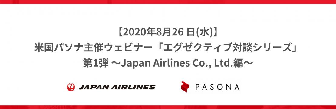 【2020年8月26 日(水)】「エグゼクティブ対談シリーズ」第1弾~Japan Airlines Co., Ltd.編~ (終了)