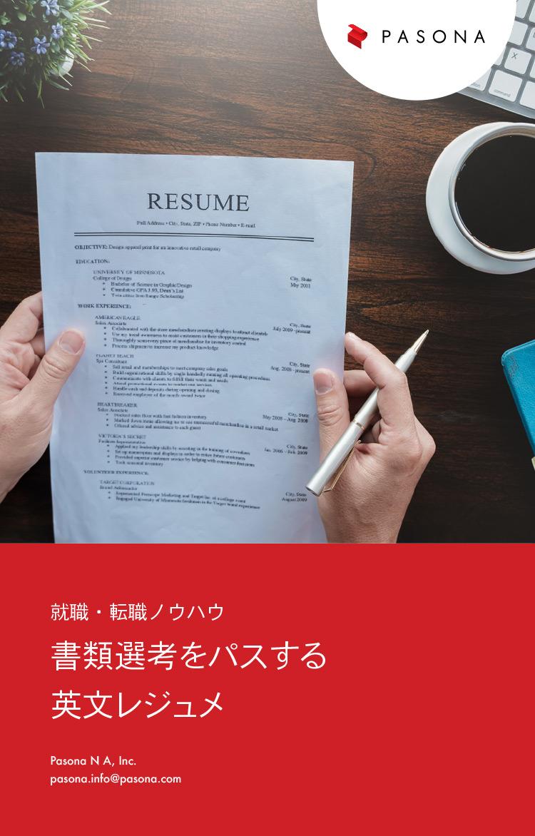 書類選考をパスする英文レジュメ